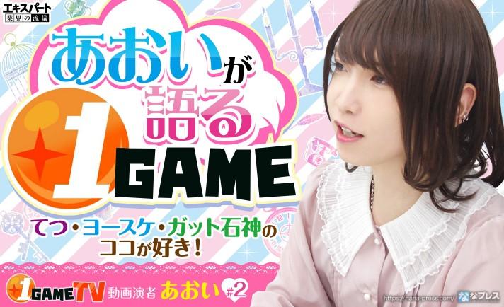 あおいが見た「1GAME」メンバーの素顔とは?てつ、ヨースケ、ガット石神のココが好き!