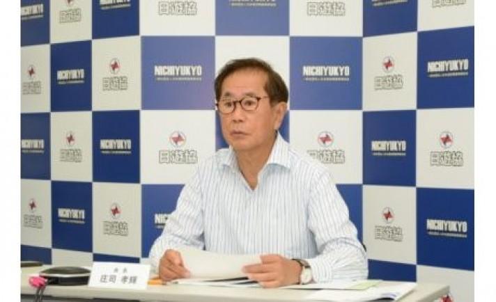 日遊協の庄司孝輝会長が辞任、計画的撤去計画の混乱をお詫び