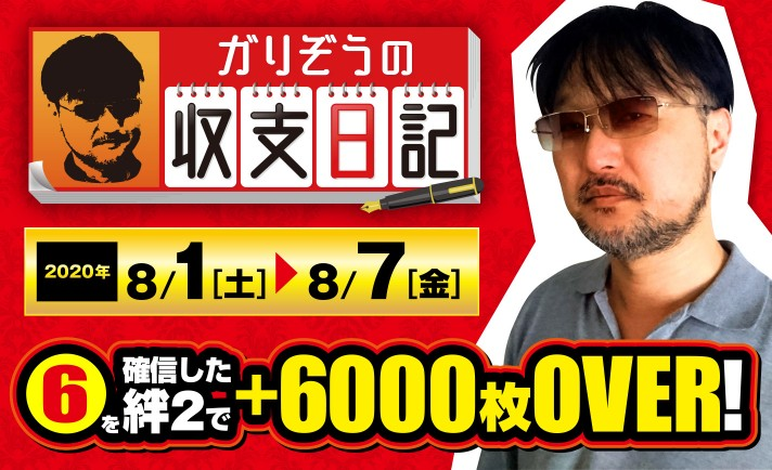 ガリぞう稼働再開!6を確信したバジ絆2で+6000枚オーバー!【収支日記#14:2020年8月1日(土)~8月7日(金) 】
