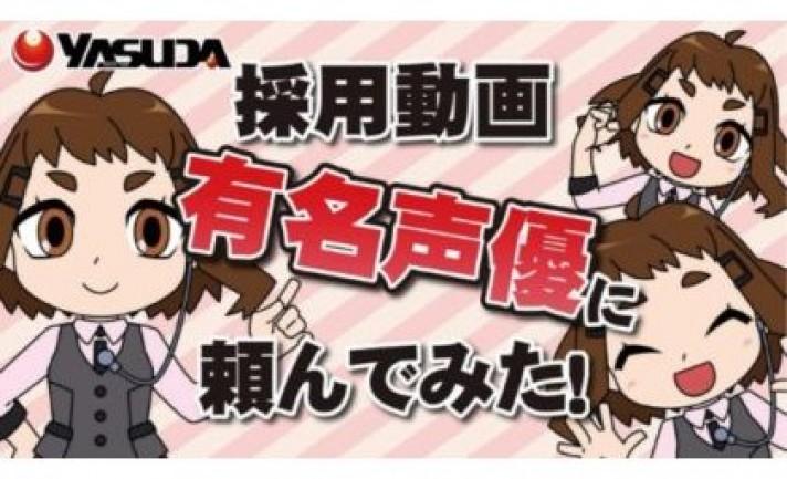 関東圏26店舗展開の安田屋、有名声優起用の採用動画を公開