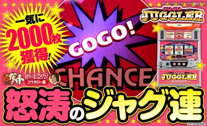 【ゴーゴージャグラー】怒涛のジャグ連で一気に2000枚獲得!ワンチャンある台を閉店まで打ってみた