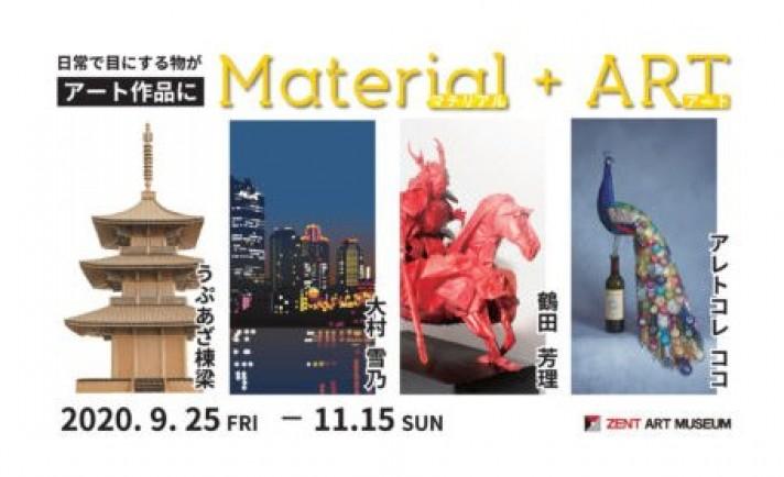 善都が「ZENT ART MUSEUM」で日常の素材をアートに変身させた作品展