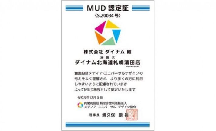 ダイナム北海道札幌清田店がメディア・ユニバーサルデザイン施設認証を取得