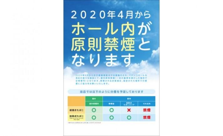 日遊協が4月の禁煙化に向け事前告知ポスターなどを公開