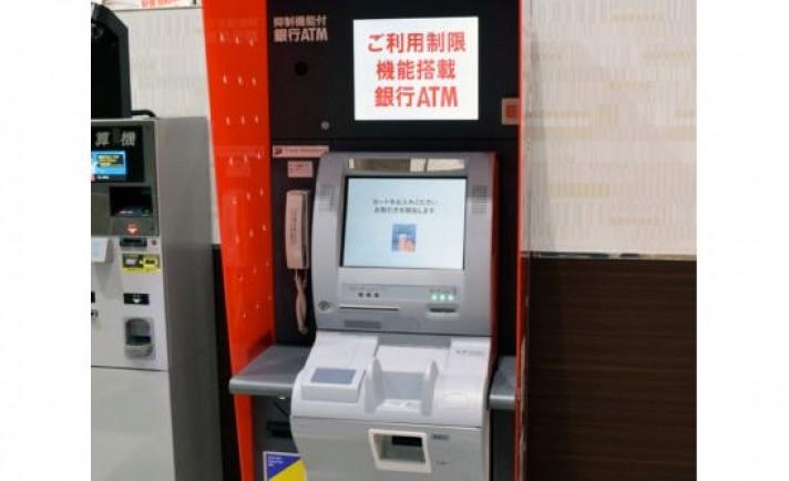 トラストネットワークスの銀行ATMに自己申告機能が追加