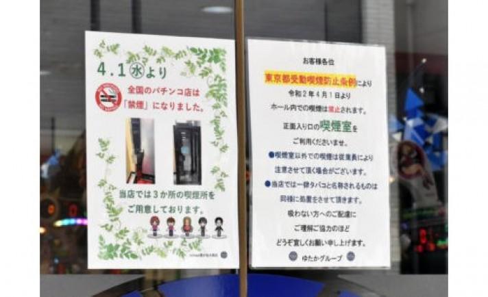 パチンコ店も屋内原則禁煙に、関係者「時代の流れで仕方がない」