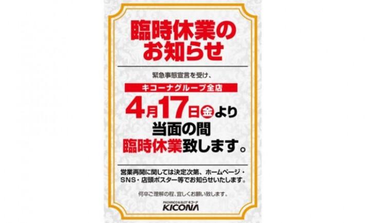 キコーナグループ、全国157店舗全てのパチンコ店を休業