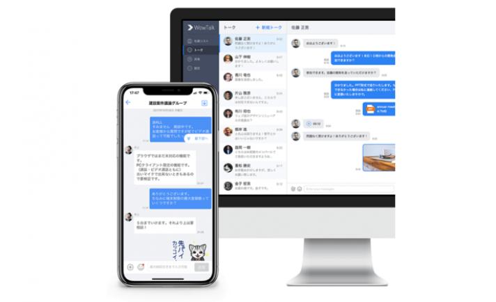 ダイナム、全従業員を対象にビジネス用チャットツール「WowTalk」導入