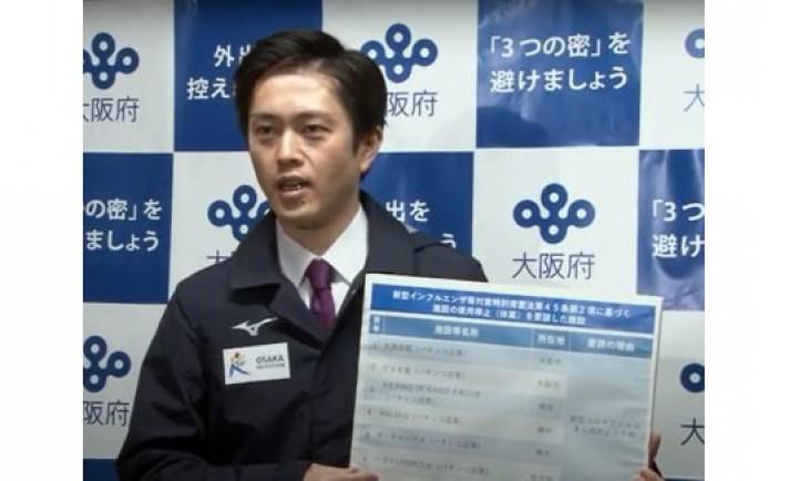 大阪府が休業要請に応じないパチンコ6店舗を公表、東京都は4月28日公表へ
