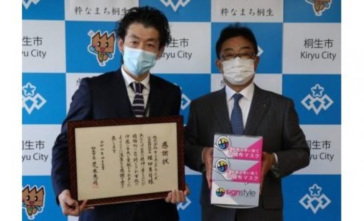 オリエンタライズ、群馬県桐生市・みどり市に「不織布マスク1万5,000枚」寄贈