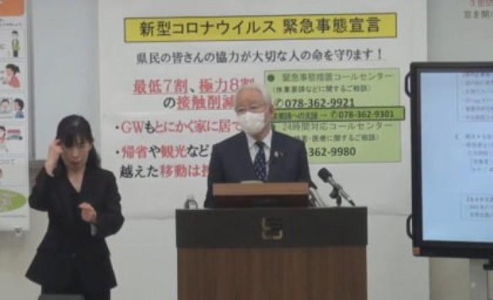 兵庫県も休業要請に応じないパチンコ6店舗を公表、大阪府は公表店舗を追加