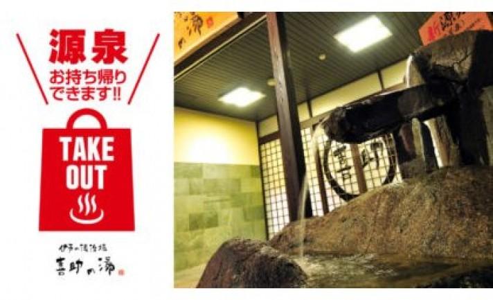 キスケ運営の「喜助の湯」で、テイクアウト温泉を開始