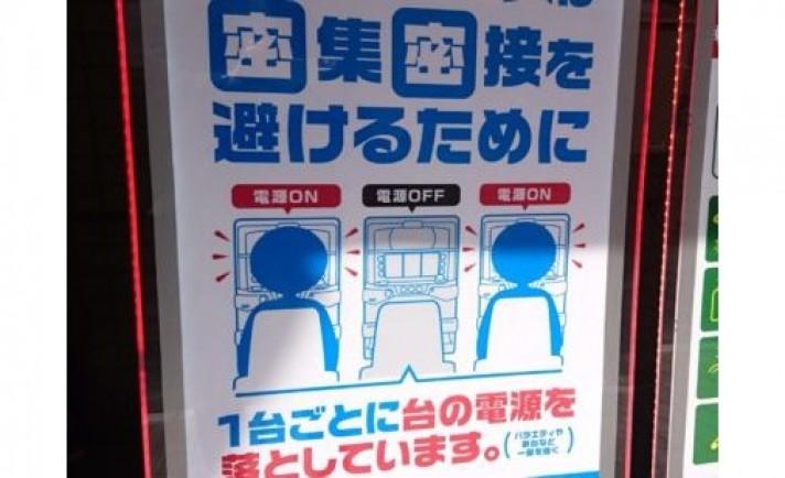 大阪府遊協、パチンコ店の営業再開に向け「感染防止対策ガイドライン」作成