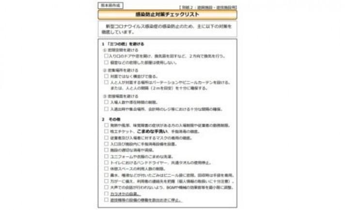 営業再開の熊本のパチンコ店、感染防止策に女性客が「安心して遊べる」