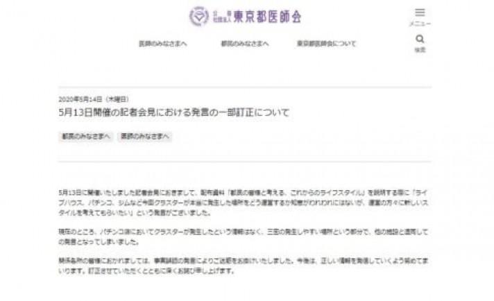 東京都医師会、「パチンコ店でクラスター発生」の発言に事実誤認としてお詫びと訂正