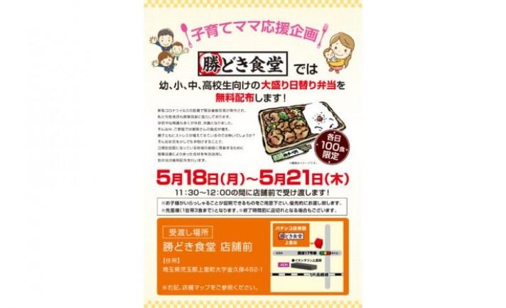 NEXUSが子育て世帯に向けて弁当の無料配布を追加実施