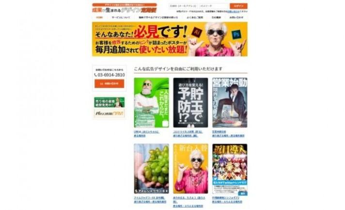 パチンコ店向けのポスターデザインが使いたい放題〜「デザイン定期便」の新サイト誕生