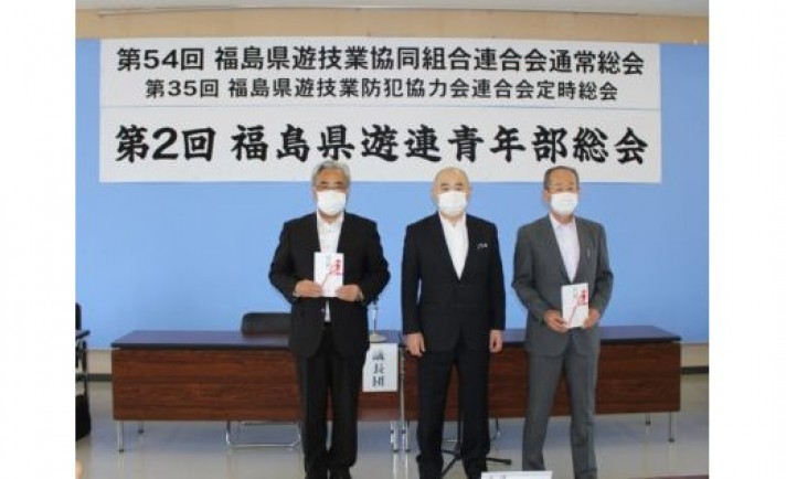 福島県遊連が通常総会を開催、諸田英模理事長を再任