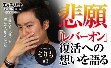 まりもが「レバーオン復活」「ボート業界にスロライター流出」を語る!