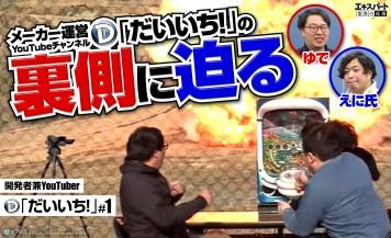 Daiichiの現役開発者がYouTuberに!改造パチンコ台やダイナマイト爆破の裏側を聞いてみた