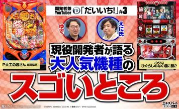 Daiichi現役開発者が語る大工の源さん超韋駄天・ひぐらしのなく頃に祭2のスゴい部分とは?