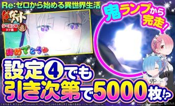 【リゼロ】設定4でも引き次第で5000枚!? 強ATに入りまくり鬼ランプも点灯した結果