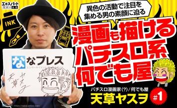 天草ヤスヲは「漫画も描けるパチスロ系何でも屋」?異色の活動で注目を集める男の素顔に迫る!