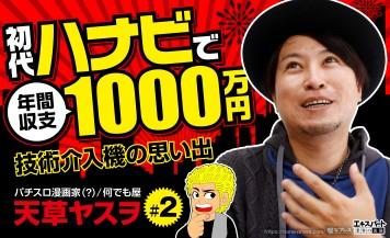 天草ヤスヲが技術介入機の思い出を語る!初代ハナビの年間収支は1000万円以上!?