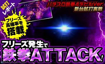 【パチスロ鉄拳4デビルVer. 試打#3】フリーズ発生で「鉄拳ATTACK」突入!フリーズ高確率ゾーンも搭載