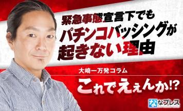 大崎一万発が緊急事態宣言下でもパチンコバッシングが起きていない現状を考察!