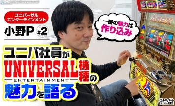 元ライターのユニバ社員小野Pが自社機種の魅力やAプロチャンネルの見どころを語る!