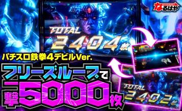 【鉄拳4デビルVer】フリーズループで一撃5000枚獲得!導入初日に2連続で完走した結果