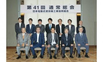 日電協が総会で兼次理事長を再選、パチスロ6.2号機は今秋市場導入へ