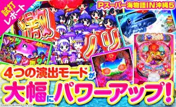 【Pスーパー海物語IN沖縄5】沖海5は演出面も大幅にパワーアップ!ビッグバイブや2R確変専用モードを新搭載!