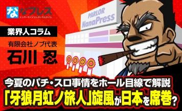「牙狼月虹ノ旅人」旋風が日本を席巻?今夏のパチンコ・パチスロ事情をホール目線で解説