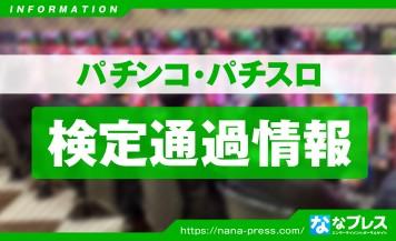 【マジハロ新台】マジカルハロウィン~Trick or Treat!~が有利区間3000ゲームの新基準機で登場!