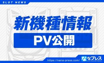 【パチスロGANTZ極 THE SURVIVAL GAME】予告PV公開!パチスロで小当たりラッシュを完全再現!?