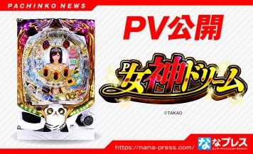 【P女神ドリーム】高尾新作のPVが公開!右打ち発生確率約1/40の高継続機!