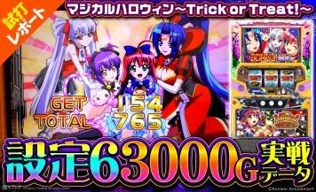 【マジカルハロウィン~Trick or Treat!~】設定6の約3000G分実戦データを公開!謎高確は要注目!?