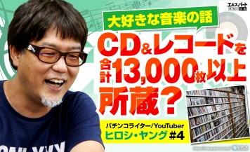 ヒロシ・ヤングと大好きな音楽の話!CD&レコードを合計13,000枚以上所蔵?