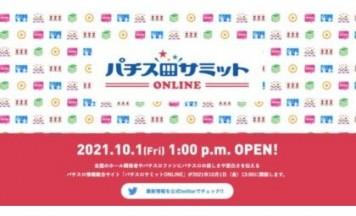 日電協・回胴遊商がホール関係者とパチスロファン向け情報サイトを10月に開設
