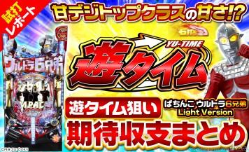 【ぱちんこ ウルトラ6兄弟 Light Version】遊タイム期待値まとめを公開!低確率120回転以上なら狙う価値アリ!?