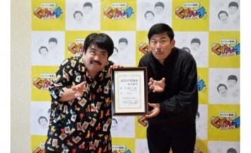 日本記念日協会から『くずパチの日』が公式認定~遊楽