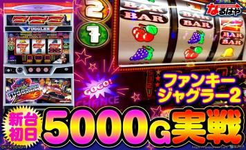 【ファンキージャグラー2】新台初日5000G実戦!中段チェリーやファンキーらしいBIGの出玉感を体験してきた!