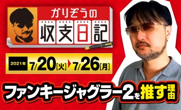 ガリぞうが6号機ファンキージャグラー2を推す理由を徹底解説!【収支日記#73:2021年7月20日(火)~7月26日(月)】
