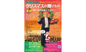 NEXUS企画の「青島広志のアットホームコンサート」が12月23日に開催
