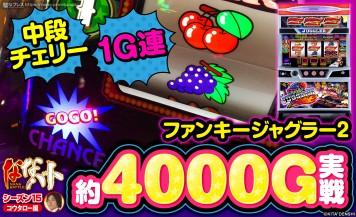 【ファンキージャグラー2】1G連に中段チェリー!単品高設定狙いで4000G実戦してみた!