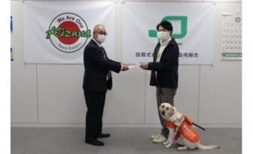 回胴遊商東北支部、日本盲導犬協会に寄付金贈呈