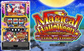 【マジカルハロウィン~Trick or Treat!~】カボモード/結界モードとまじかりんくしすてむの詳細を公開
