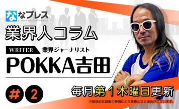 議連開催へ【POKKA吉田の業界人コラム#2】